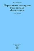Гранкин И.В. Парламентское право Российской Федерации