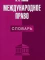 Глебов И.Н. Международное право: словарь