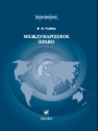 Глебов И.Н. Международное право: Учебник для вузов