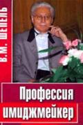 Шепель В.М.  Профессия имиджмейкер