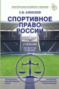 Алексеев С.В. Спортивное право России: Учебник для вузов